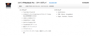 MacBook Pro Late 2016 買った