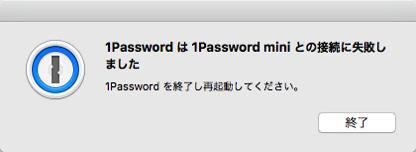1 Passwordが起動できない