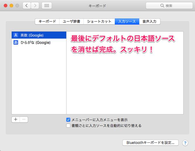 最後にデフォルトの日本語ソースを削除して完成
