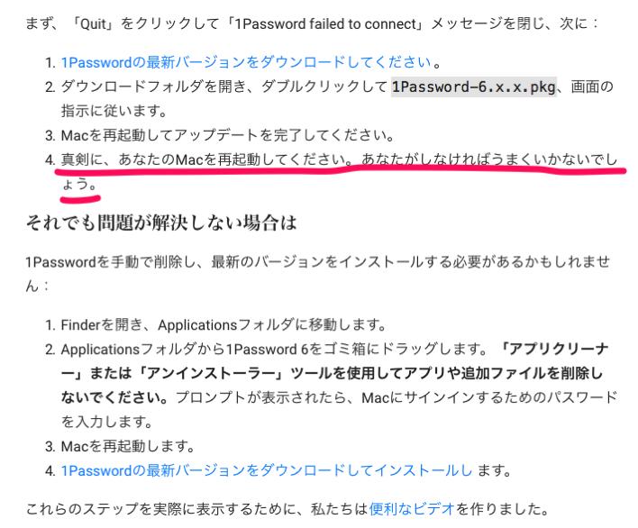 1Passwordを1Password miniに接続できませんでした 2017年2月 1Passwordのサポート