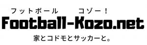 フットボール・コゾー.net